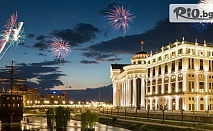 Нова година в Скопие! 2 нощувки със закуски и вечеря + Празнична вечеря в Хотел Континентал + транспорт, от Мивеки Травел