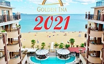 Нова Година в Слънчев бряг! 2, 3 или 4 нощувки на база All Inclusive + богата празнична вечеря в Хотел Голдън Ина***
