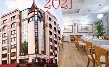 Нова Година в София! Нощувка за на човек със закуска и празнична вечеря в хотел Даунтаун****