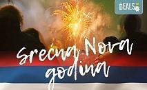 Нова година 2018 в Сокобаня, Сърбия, с Джуанна Травел! 2 или 3 нощувки във вили, All inclusive изхранване в ресторант