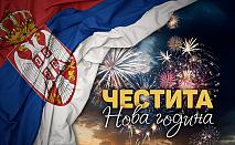 Нова година в Сокобаня, Сърбия, с Джуанна Травел! 3 нощувки в хотел Сокоград, на база All inclusive и включена Новогодишна вечеря, възможност за транспорт