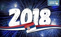 Нова година 2018 в Сокобаня, Сърбия! 2 или 3 нощувки в частни вили, със закуски, обеди и празнични вечери в ресторант Palma, възможност за транспорт