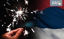Нова година в Сокобаня, Сърбия! 3 нощувки със закуски, обяди и вечеря, Новогодишна празнична вечеря и посещение на СПА комплекс Соко Терм!