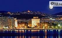 Нова Година 2019 в Солун! 3 нощувки със закуски в 4/5* хотел, автобусен транспорт и туристическа обиколка на Солун, от Океан Травел