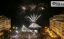 Нова година в Солун! 3 нощувки със закуски в 4/5* хотел, автобусен транспорт и туристическа обиколка на Солун, от Океан Травел