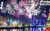 Нова година в Солун! 3 нощувки със закуски + Празнична новогодишна вечеря в Хотел ANATOLIA 4*, собствен транспорт и възможност за организиран такъв, от Теско груп