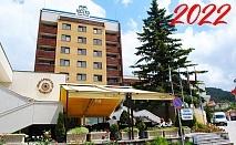 Нова година в СПА хотел Девин****! 2, 3, 4 или 5 нощувки на човек със закуски + празнична вечеря + закрит топъл басейн и СПА зона