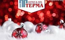 Нова Година в СПА хотел Терма, с. Ягода! ТРИ нощувки със закуски и вечери, празничен куверт + басейн с минерална вода и СПА процедура