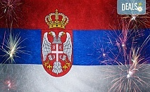 Нова година 2020 в СПА курорта Сокобаня, Сърбия! 3 нощувки със закуски в хотел Nataly Spa, 3 обяда и 3 вечери на база All inclusive, едната - Новогодишна, възможност за транспорт