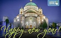 Нова година по сръбски! 2 нощувки със закуски в Hotel Centar Balasevic 3*, Белград, транспорт, водач, включени пътни такси от агенция Ванди-С!