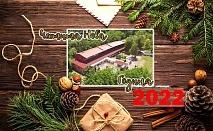 Нова Година до Свищов! Наем на самостоятелна къща за 3 нощувки за 6, 7, 10 или 14 човека от Комплекс Манастирски Чифлик