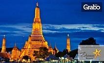 За Нова година в Тайланд! Самолетна екскурзия с 8 нощувки със закуски и една празнична вечеря, плюс транспорт