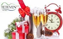 Нова Година в Тетевен! 3 нощувки със закуски и 2 вечери (едната празнична) в хотел Тетевен