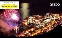 За Нова година до Тиват, Дубровник и Котор! 4 нощувки със закуски и 2 вечери в хотел Palma****, плюс транспорт