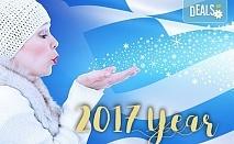 Нова година във Волос, Гърция - страната на аргонавтите: 2 нощувки със закуски, транспорт и водач от Комфорт Травел!