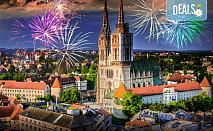 Нова година 2018 в Загреб, Хърватия! 3 нощувки със закуски и вечери в хотел Laguna 3*, Новогодишна Гала вечеря, транспорт и водач!