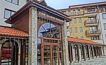 Новогодишен купон в Банско, 4  дни за двама с Празнична вечеря в СПА Гранд Рояле Комплекс