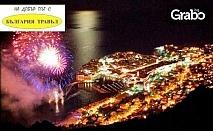 Новогодишна екскурзия до Черна гора и Хърватия! 4 нощувки cъс закуски и вечери в хотел Palma 4*, плюс транспорт