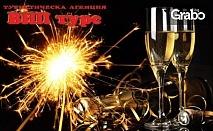 Новогодишна екскурзия до Пожега, Сърбия! 3 нощувки със закуски и вечери, две от които празнични, плюс транспорт