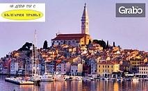 Новогодишна приказка в Адриатика! Екскурзия до Черна гора и Хърватия с 4 нощувки със закуски и вечери, плюс транспорт