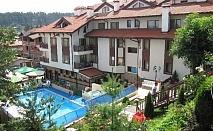 Новогодишна SPA ваканция в Хотел Аквилон, с.Баня до Банско, 3 дни за двама с Новогодишна вечеря