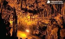 Новогодишни празинци в Кавала + посещение на пещерата Алистрати (3 дни/2 нощувки със закуски) за 192 лв.