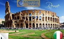 14.10, обиколка на Италия: 7 нощувки, закуски, вечери, 2*/3*, транспорт, 725лв/човек