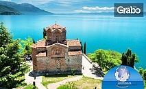 В Охрид за 22 Септември! 2 нощувки със закуски и вечери - едната празнична, плюс транспорт и посещение на Скопие