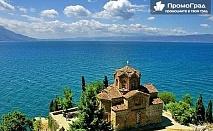 До Охрид и Скопие с възможност до Албание - Елбасан и Тирана (4 дни/2 нощувки със закуски) за 128.50 лв.