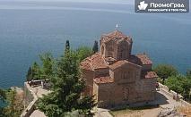 До Охрид, Струга и Скопие (3 дни/2 нощувки в хотел Гранит със закуски и вечери) за 205 лв.