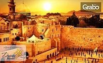 Опознай Израел! Екскурзия с 3 нощувки със закуски и вечери, плюс самолетен транспорт от София
