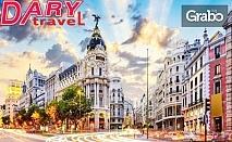 Опознай Мадрид! 3 нощувки със закуски, плюс самолетен транспорт и възможност за Толедо