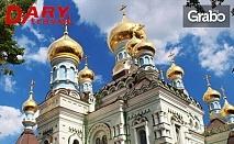 Опознай Украйна и Молдова! Екскурзия до Одеса, Киев и Кишинев с 3 нощувки, закуски и транспорт