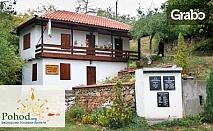 Опознай Западна България! Еднодневна екскурзия до Трън и ждрелото на река Ерма