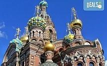 Опознайте красивата и необятна Русия с екскурзия до Санкт Петербург и Москва през юли! 7 нощувки със закуски, самолетен билет, трансфери и панорамни обиколки