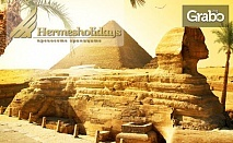 Осемдневна екскурзия до Египет! 5 нощувки със закуски и вечери и 2 нощувки на база All Inclusive, плюс самолетен транспорт и круиз