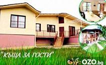 """Отдайте се на заслужена отмора през септември в село Царева ливада! Наем на цяла къща за 150 лв. на вечер за максимум 9 човека, предоставено от """"Къща за гости"""""""