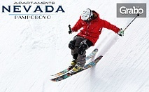 Открий ски сезона в Пампорово! Нощувка със закуска - без или със вечеря