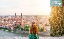 Отново в Италия! 3 нощувки със закуски, транспорт, екскурзоводско обслужване и посещение на Верона, Венеция и Загреб