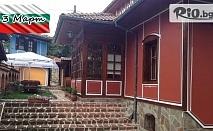 Отпразнувай 3 Март в Копривщица! 2 нощувки със закуски и 2 празнични вечери, от Комплекс Галерия