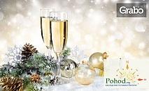 Отпразнувай сръбската Нова година! Екскурзия до Етно село Срна с нощувка със закуска, вечеря с жива музика и транспорт