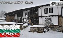 Отпразнувайте 3-ти Март в Габровския Балкан! 2 или 3 нощувки, закуски и вечери за ДВАМА, от Балканджийска къща