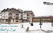 Отпразнувайте 3 Март край Банско! 3 нощувки със закуски и вечери + басейни с мин. вода, сауна и джакузи, от Seven Seasons Hotel