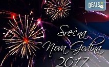 Отпразнувайте Нова година в Крагуевац, Сърбия! 3 нощувки със закуски, 2 обяда, 1 стандартна и 2 гала вечери с жива музика и транспорт от Плевен!