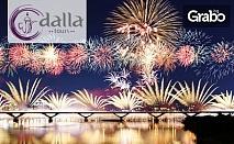 Отпразнувайте сръбската Нова година в Лесковац! Нощувка със закуска, празнична вечеря и транспорт