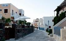 50% ОТСТЪПКА ЗА ВСЕКИ ВТОРИ ЗАПИСАН ЗА Почивка на о-в Санторини с чартърен полет от София: 7 нощувки на база закуска в хотел BLUE SEA HOTEL 3* на цени от 730 лева