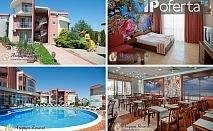 Пакети за двама или двама + деца на база All inclusive + басейн и анимация в хотел Арапя Ризорт***, край Царево