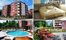 Пакети в студио или апартамент + безплатно настаняване на деца и басейн в Ravda Apartments, Равда