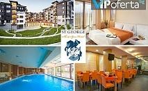 Пакети с три, четири и пет нощувки със закуски, вечери и сух пакет за обяд + ползване на СПА в Хотел St. George Ski & Holiday, Банско