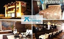 Пакети със закуски, празнични вечери + външен топъл минерален басейн и джакузи в Семеен Хотел Шипково